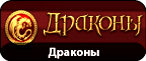 drakonyi